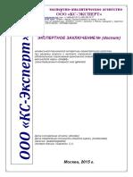 Concluzie Expert OSAGO 2015