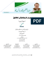 Calf Fattening FarmRs. 1.82 Million Urdu
