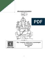 Yogini Tantra chapter 8-19