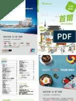 0316首爾_與孩子共享的手爾旅行.pdf