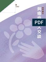 香港癌症基金會 - 與癌症病人交談