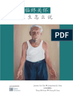 What Doctors Say About Care of the Dying - CHINESE