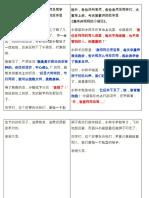 讲故事比赛(稿).docx