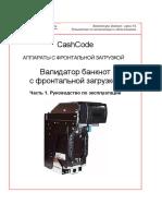 CashCode FL