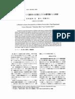 刺 し網のサイズ選択性の計算法 とその水槽実験による検証