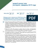 SKOLKOVO EneC Monitoring Gaz 2019-02 Ru (1)