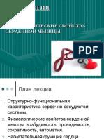 Лекция 4.ppt phisi.pptx