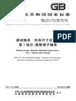 GBT 273.1-2011 滚动轴承 外形尺寸总方案 第1部分:圆锥滚子轴承.pdf