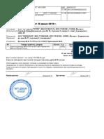 Счет на оплату № 117 от 26 июня 2019 г