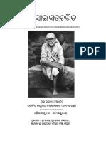 Sai Charitra Odia Complete Book