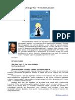 Leonard_Orr__Osoznannoe_Dykhanie.pdf