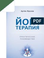 Frolov_A._Samadhiorientaliya._Yiogaterapiya_Praktichesk.a4.pdf