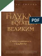 Uottlz_U._Nauka_Byit_Bogatyim_I_Velikim.a4