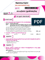 namma_kalvi_10th_tamil_unit_4_surya_guide.pdf