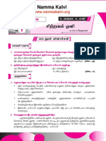 namma_kalvi_10th_tamil_unit_7_surya_guide.pdf
