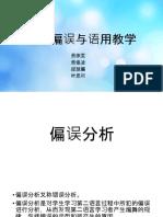 11. 语用偏误与语用教学.pptx