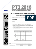 Bahasa Cina TPT3 2016 MPSM Kedah Soalan.pdf