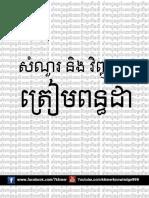 សំណួរ និងវិញ្ញាសាត្រៀមពន្ធដា.pdf