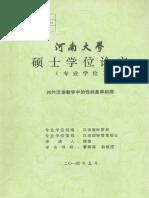 对外汉语教学中的性别差异初探