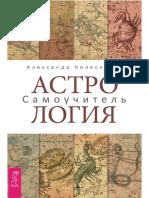 Колесников А. Астрология Самоучитель