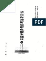 清宮內務府造辦處檔案總匯 51