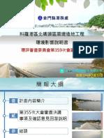 料羅港區北碼頭區圍堤造地工程環境影響說明書