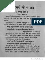 brahmacharya ke sadhan part1.pdf