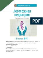 Blokhin B M - Neotlozhnaya Pediatria Natsionalnoe Rukovodstvo