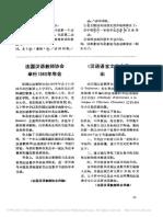 《汉语语言文字启蒙》出版