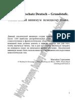 Grundwortschatz Deutsch – Grundstufe.pdf