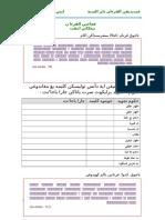 102052498-LATIH-TUBI-TAJWID-4(1).doc