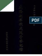 乾隆朝军机处随手登记档 20