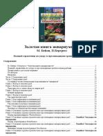 Бейли М. Бергресс П. Золотая книга аквариумиста.pdf