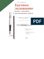 А.Ф. Ануфриев Научное исследование.pdf