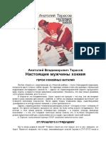 Tarasov Anatoly Vladimirovich Nastoyaschie Muzhchin