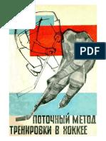 Tarasov Anatoly Vladimirovich Potochny Metod Tr