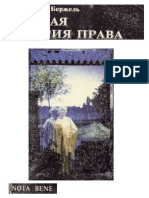Общая теория права - Жан-Луи Бержель.pdf