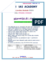 Tnpsc Five Year Plans Study Material