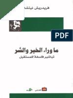 ما وراء الخير والشر Nietzsche .pdf