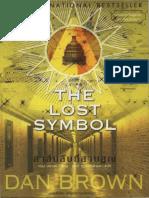 The lost symbol _Thai