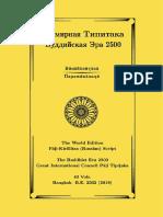Tipiṭaka in Russian Script-Pāḷi