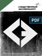 Глазырин Ф.В., Кругликов А.П. - Следственный Эксперимент (1981, Волгоград)