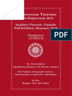 Sajjhāya  Russian Script / Tai Phonetic Alphabet