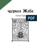 Gemma_Gari_-_Chyornaya_Zhaba_russkiy_perevod.pdf