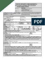 3_2019TeacherTraining_Application.pdf