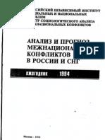 1994 Этничность в межнациональных конфликтах после распада СССР
