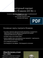 Flavii_skulpturny_portret