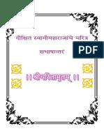 Shri Dikshit Swami Maharaj
