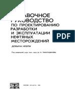 Gimatudinova_Spravochnaya_kniga_po_dobyche_nefti_Petrolibrary_ru.pdf
