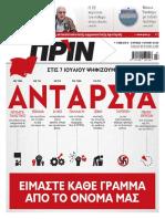 Εφημερίδα ΠΡΙΝ, 6.7.2019   Αρ. Φύλλου 1434